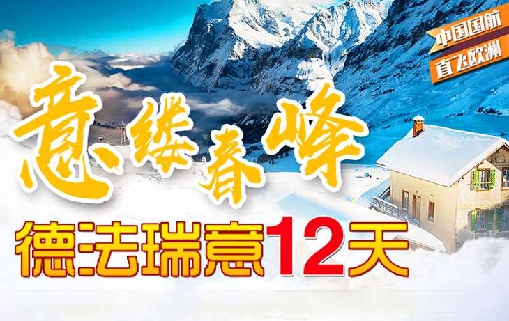 【意缕春峰】德法瑞意12天10晚双飞跟团游—内蒙古各地起止、一价全含、无购物专题旅游