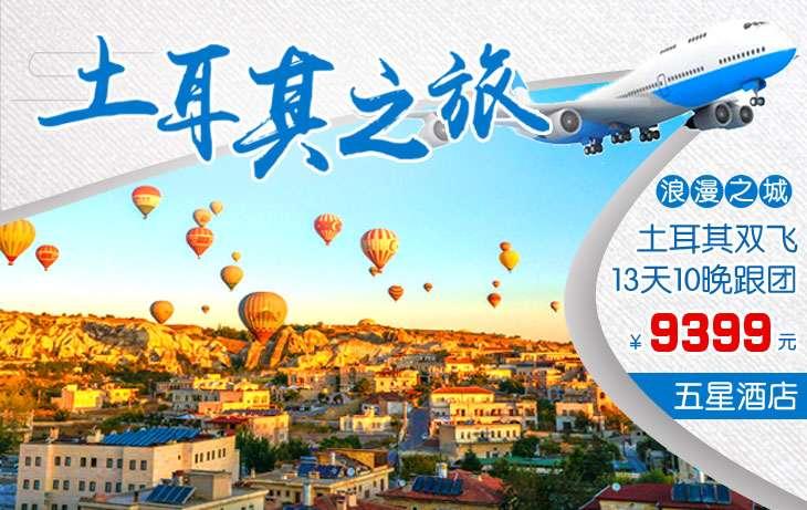 【星耀系列】土耳其13天10晚双飞跟团游—五星酒店 两点进出 D400公路专题旅游