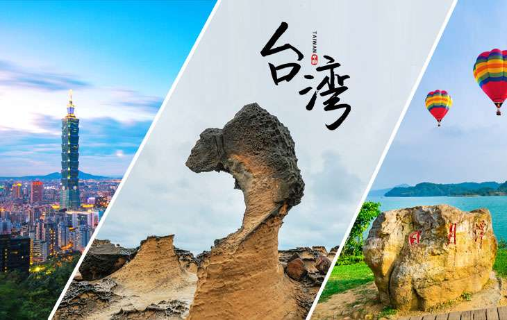 优品台湾 度假首选专题旅游