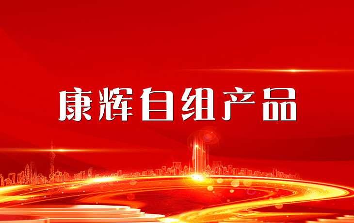 内蒙古康辉自组产品专题旅游