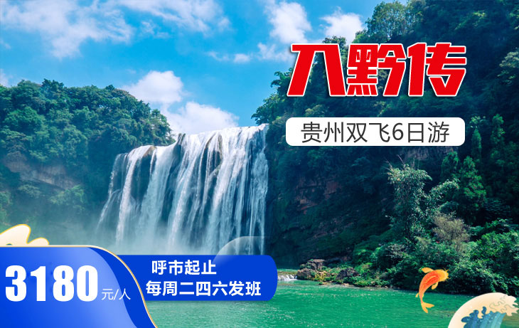贵州双飞6日游 专题万博app在线下载